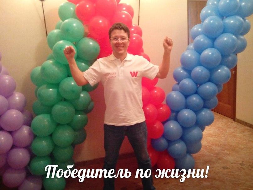 Александр Мартьянов 8 - Победитель по жизни