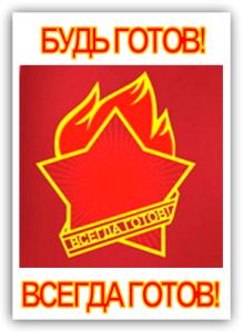 bud'_gotov_vsegda_gotov