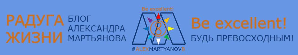 Будь превосходным! Be Excellent!
